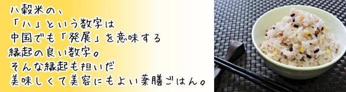 8koku-torisetsu