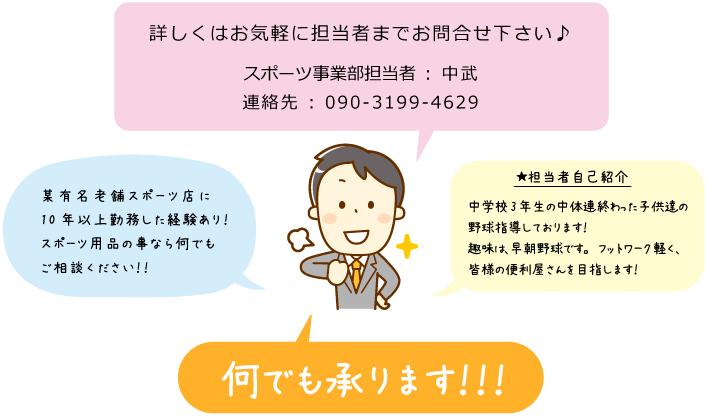 スポーツ事業部_担当者03