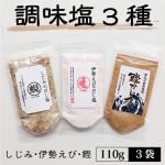 sijimiebikatsuo-3pac