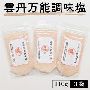 unishio-3pac