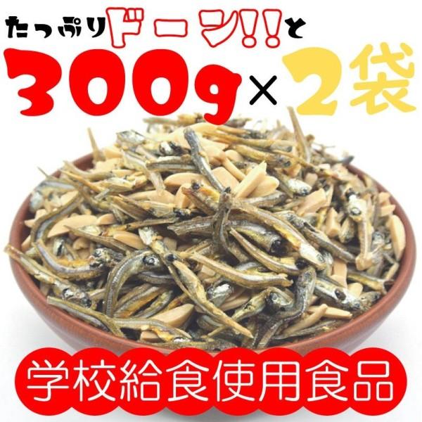 amond-fish300g×2p