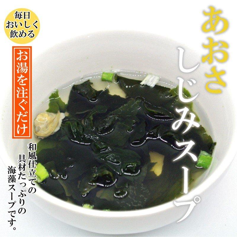shoukitei_aosashijimi-soup-3pac_2
