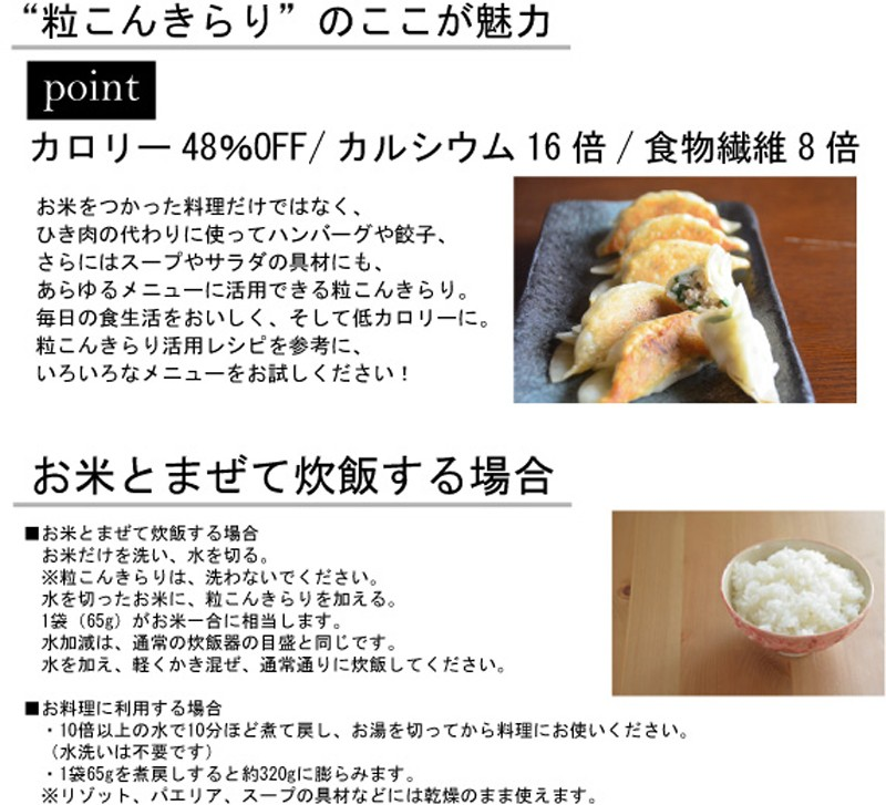 tsubukon-kirari-torisetsu2