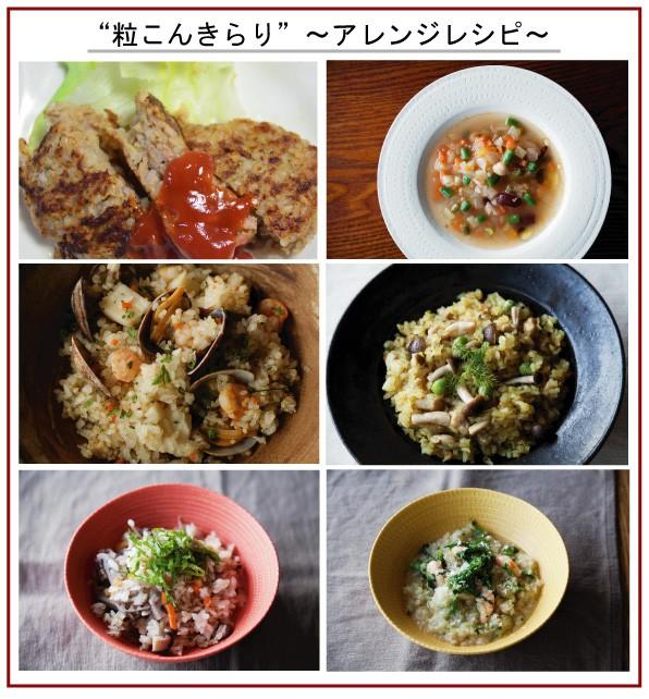 tsubukon-kirari-torisetsu3