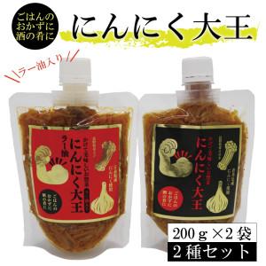 garlic-daiou-2p