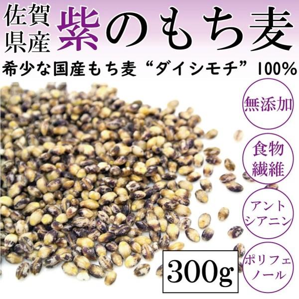 murasakimochimugi