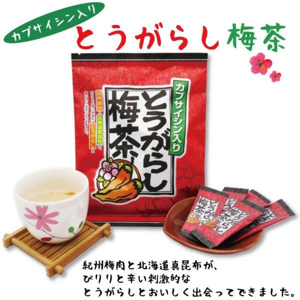 tougarashi-ume