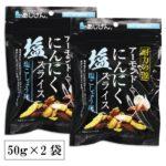 ad-garlic-2pac